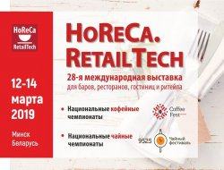HoReCa RetailTech – 2019